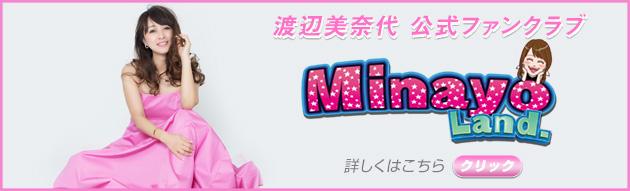 ファンクラブ Minayo Land