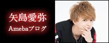 矢島愛弥Amebaブログ