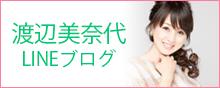 渡辺美奈代公式LINEブログ