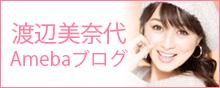 渡辺美奈代公式アメーバブログ