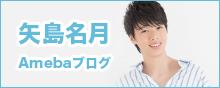 矢島名月Amebaブログ