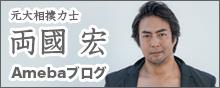 両國宏Amebaブログ