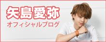 矢島愛弥公式ブログ